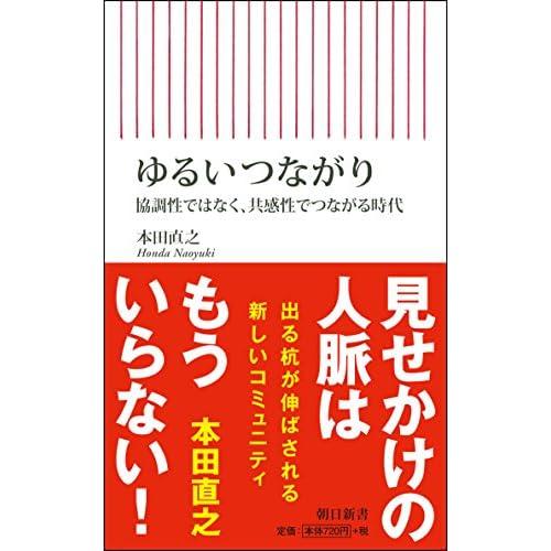 ゆるいつながり 協調性ではなく、共感性でつながる時代 (朝日新書)