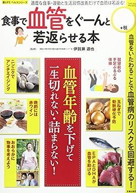 食事で血管をぐーんと若返らせる本 (SAKURA・MOOK 70 楽LIFEヘルスシリーズ)