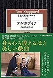 「トム・ストッパード(4)アルカディア(ハヤカワ演劇文庫43)」販売ページヘ