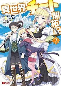 異世界チート開拓記(コミック) : 2 (モンスターコミックス)