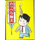 ダブルホーム社員 カックラ陣太 1~最新巻(SPコミックス) [マーケットプレイス コミックセット]