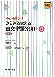 Key&Pointみるみる覚える古文単語300+敬語30