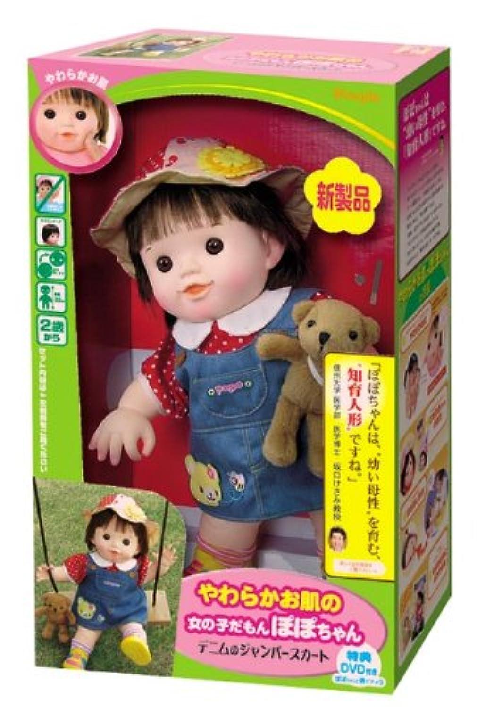 ぽぽちゃん お人形 やわらかお肌の女の子だもんぽぽちゃん〈デニムのジャンパースカート〉