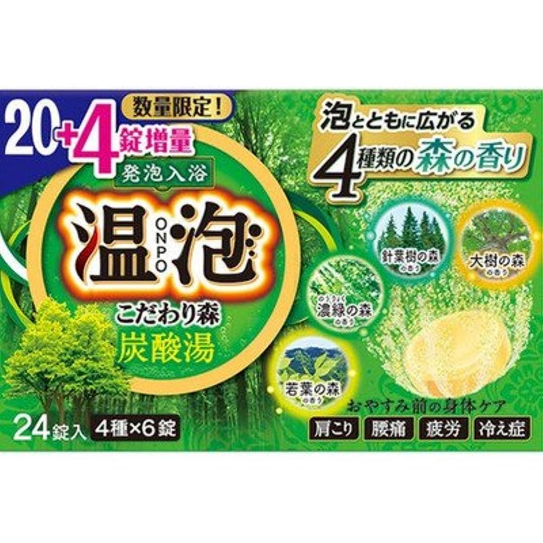 成熟した雄大なマンモス温泡こだわり森炭酸湯24錠入