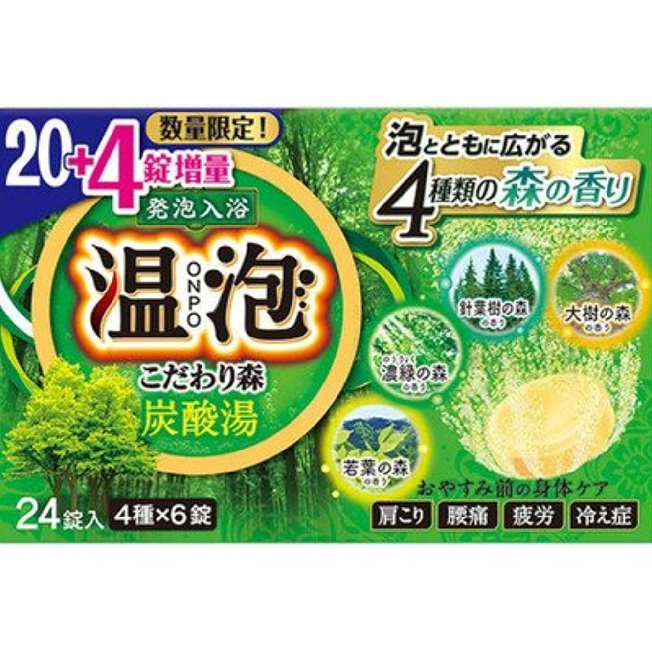 やりがいのある寛容効果的温泡こだわり森炭酸湯24錠入