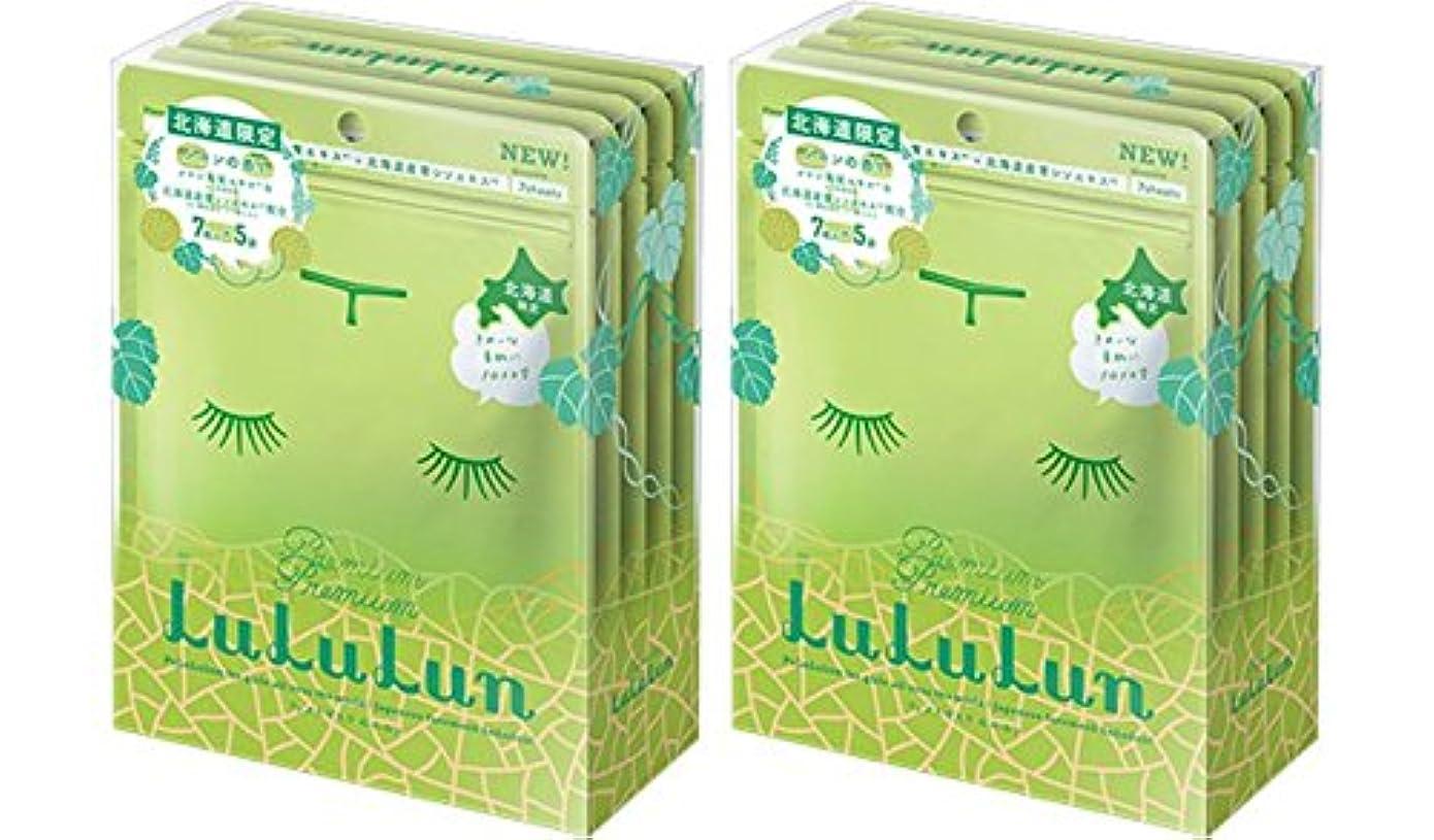 スーパーマーケット閃光ラテン【2個セット】北海道のプレミアムルルルン(メロンの香り )