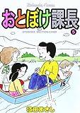 おとぼけ課長 (5) (芳文社コミックス)