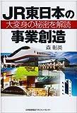 JR東日本の事業創造―大変身の秘密を解読