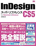 InDesign CS5 スーパーリファレンス for Macintosh&Windows
