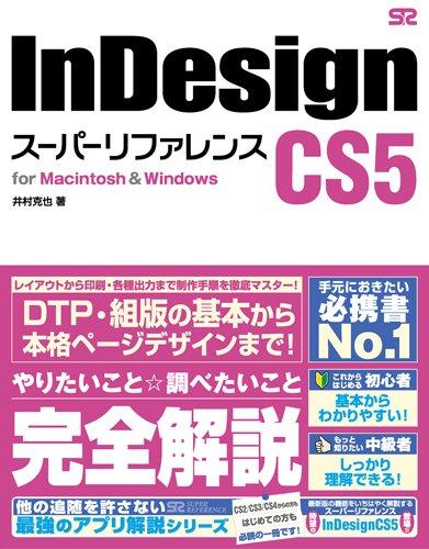InDesign CS5 スーパーリファレンス for Macintosh&Windowsの詳細を見る