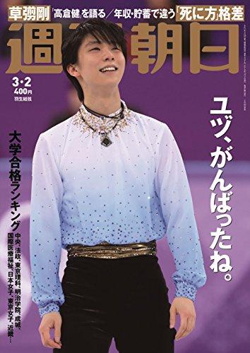 週刊朝日 2018年 3/2 号【表紙:羽生結弦】 [雑誌]