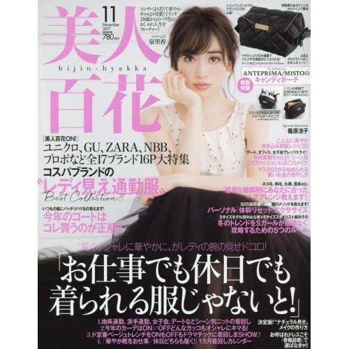 美人百花(びじんひゃっか) 2017年 11 月号 [雑誌]