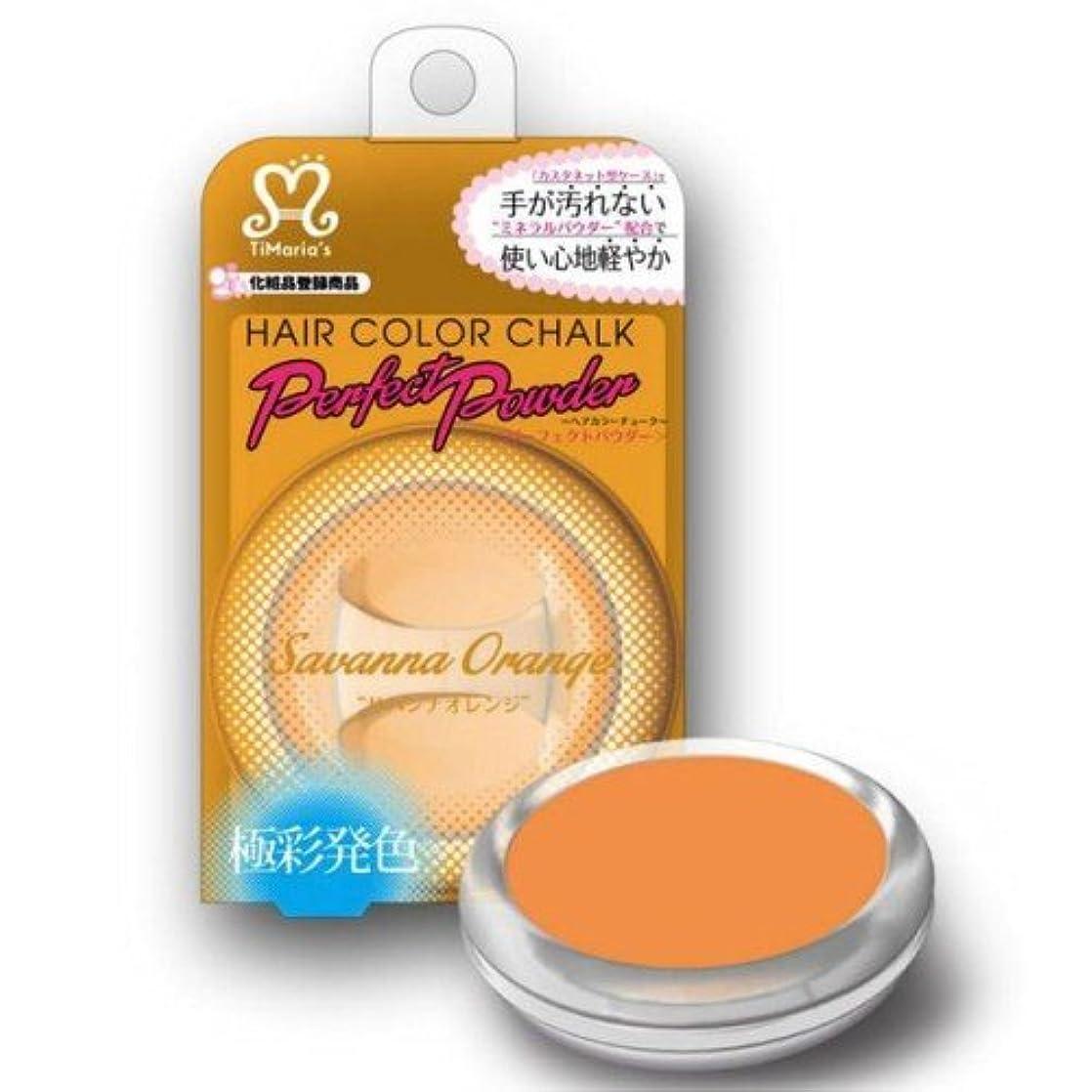 感染する赤取り替えるティーマリアーズ ヘアカラーチョーク パーフェクトパウダー サバンナオレンジ(6g)