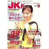 JK Fan (ジェイケイ・ファン) 空手道マガジン 2007年 09月号 [雑誌]  (永田一彦 舞い技塾&Nメソッドnmethod.japanシリーズ)