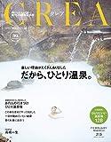 CREA 2020年2・3月合併号 (だから、ひとり温泉。)
