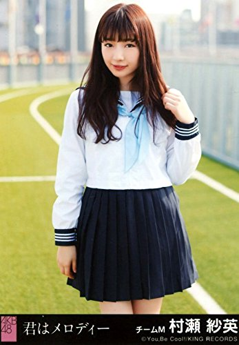 AKB48 公式生写真 君はメロディー 劇場盤 しがみついた青春 Ver. 【村瀬紗英】