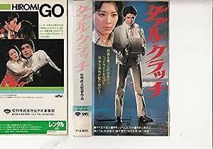 ダブル・クラッチ [VHS]
