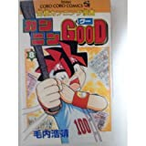 カンニンGOOD 第8巻―究極カンニング漫画 (てんとう虫コミックス)