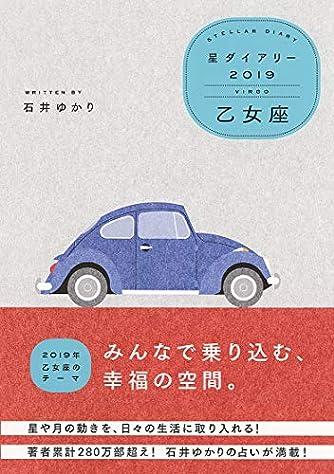 【Amazon.co.jp限定】星ダイアリー2019 乙女座 (特典:スマホ壁紙 データ配信)