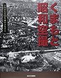 くまもと昭和空撮―よみがえる50年前のふるさと