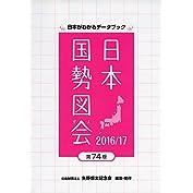 日本国勢図会〈2016/17〉―日本がわかるデータブック