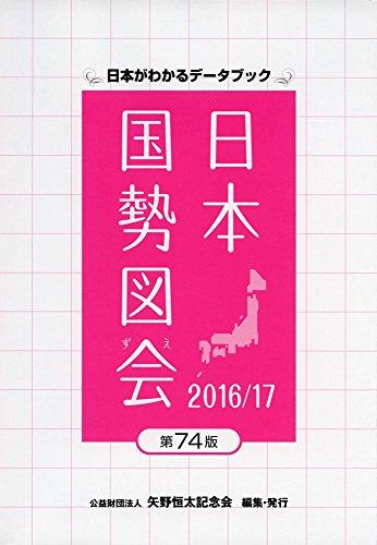 日本国勢図会〈2016/17〉―日本がわかるデータブックの詳細を見る
