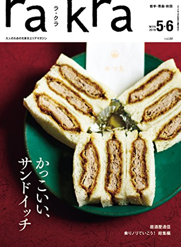 rakra (ラクラ) vol.88 2018 4/25 [ かっこいい、サンドイッチ ]