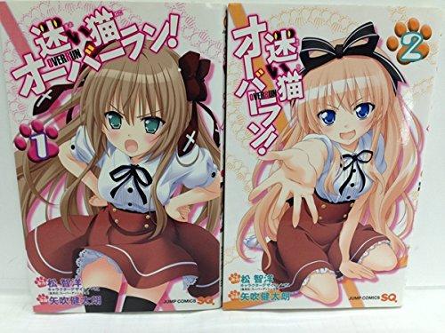 迷い猫オーバーラン!  全2巻セット (ジャンプコミックス)