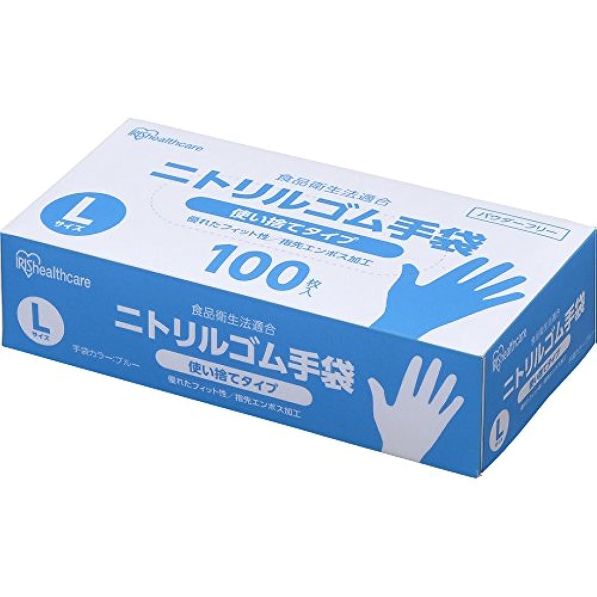スリル感度含めるアイリスオーヤマ 使い捨て手袋 ブルー ニトリルゴム 100枚 Lサイズ 業務用