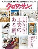 クロワッサン 2020年03月25日号 No.1017 [住みたいのは工夫のある家。] [雑誌]