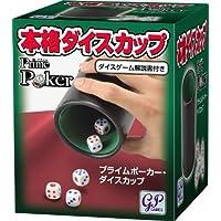 プライムポーカー ダイスカップ