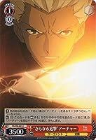 """ヴァイスシュヴァルツ """"さらなる追撃""""アーチャー アンコモン FS/S36-061-U 【Fate/stay night [Unlimited Blade Works]Vol.Ⅱ】"""