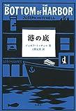 港の底 (ジョゼフ・ミッチェル作品集)