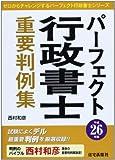 平成26年版 パーフェクト行政書士 重要判例集 (パーフェクト行政書士シリーズ)