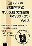 熱転写方式 マルス端末券総集Vol.3 - MV30・35 -