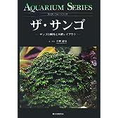 ザ・サンゴ―サンゴの飼育と水槽レイアウト (アクアリウム・シリーズ)