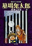 墓場鬼太郎 (3) (角川文庫—貸本まんが復刻版 (み18-9))