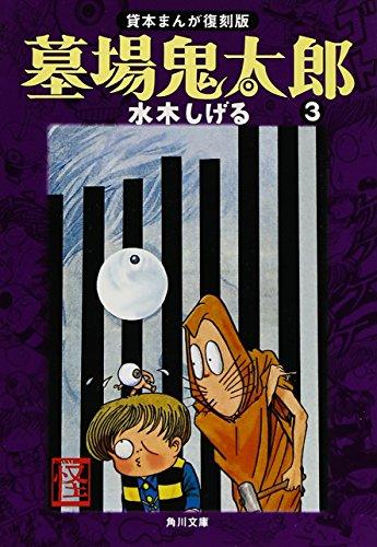 墓場鬼太郎 (3) (角川文庫―貸本まんが復刻版 (み18-9))の詳細を見る