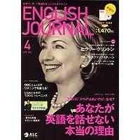 ENGLISH JOURNAL (イングリッシュジャーナル) 2007年 04月号 [雑誌]