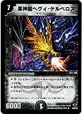 デュエルマスターズ/DM-27/8/R/黒神龍ヘヴィ・ケルベロス