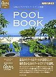 アジアンリゾート プールブック (地球の歩き方GEM STONE) 画像