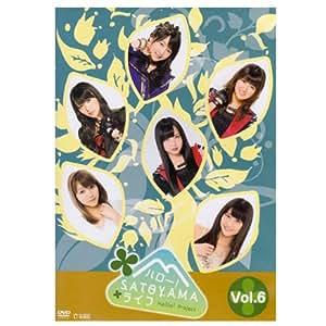 ハロー!SATOYAMAライフ Vol.6 [DVD]