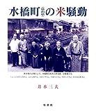 水橋町(富山県)の米騒動