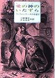 ラ・フォンテーヌの小話(コント)〈2〉愛の神(キューピッド)のいたずら (現代教養文庫)