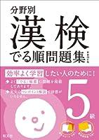 分野別漢検でる順問題集5級 新装四訂版 (分野別 漢検でる順問題集)