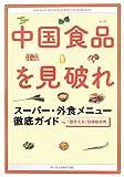 中国食品を見破れ スーパー・外食メニュー徹底ガイド 画像