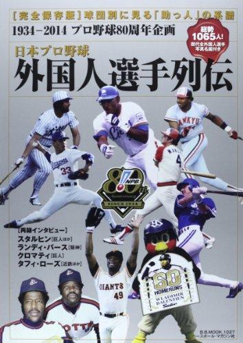 日本プロ野球外国人選手列伝―1934ー2014プロ野球80周年企画 (B・B MOOK 1027)