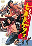女番長ゲリラ [DVD]