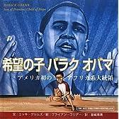 希望の子バラク・オバマ―アメリカ初のアフリカ系大統領
