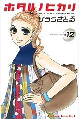 ホタル ノ ヒカリ(12) (KC KISS) コミック